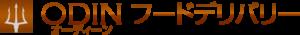 ODIN フードデリバリー ロゴ